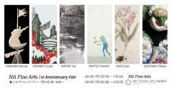 Nii Fine Arts 1st Anniversary Fair - (Nii Fine Arts 2013/7/12-17)